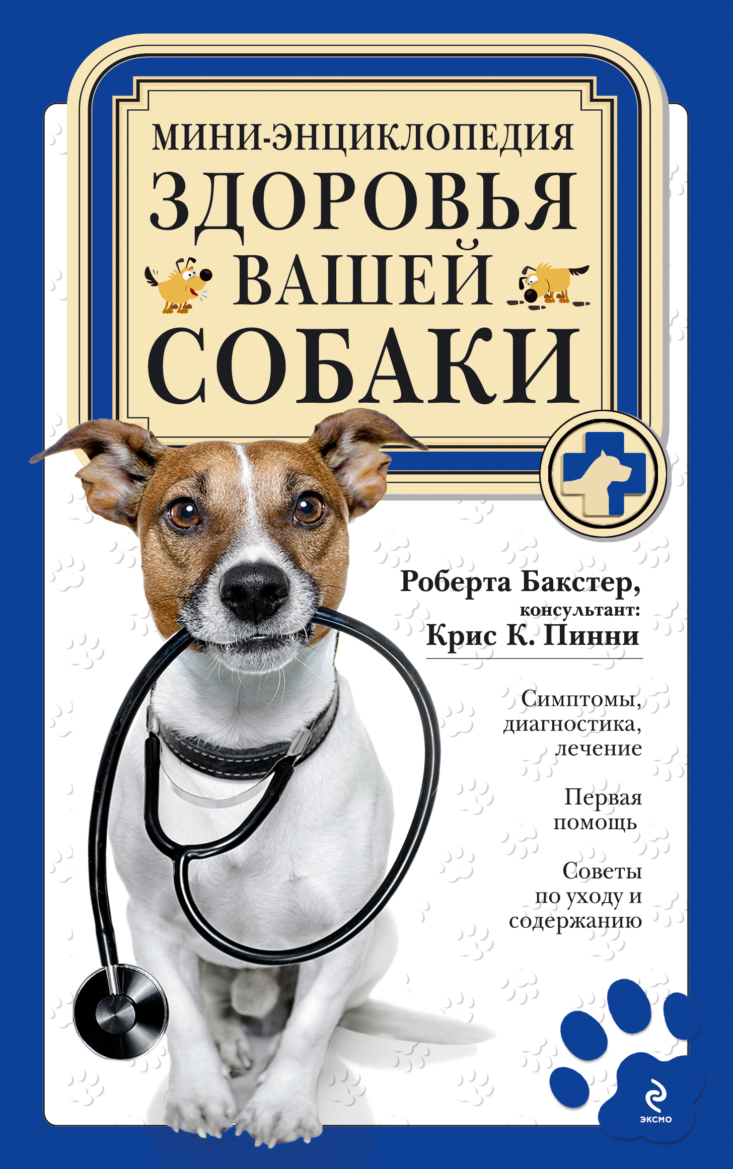 Мини-энциклопедия здоровья вашей собаки ( Бакстер Р.  )