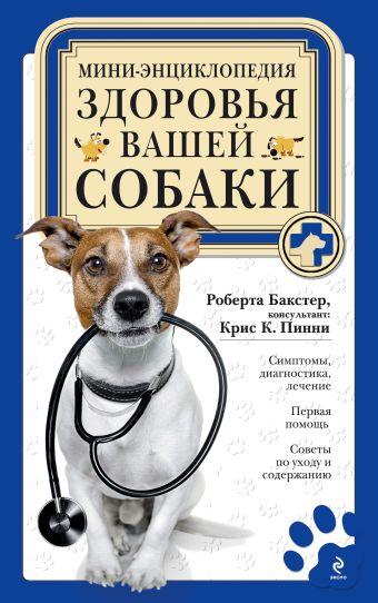 Мини-энциклопедия здоровья вашей собаки Бакстер Р.