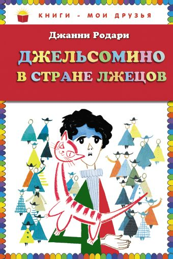 Джельсомино в Стране лжецов (ил. Л. Токмакова) (ст.кор) Родари Дж.