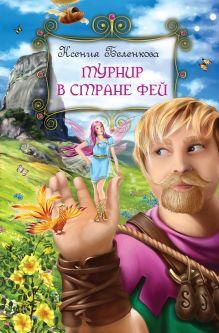 Беленкова К. - Турнир в стране фей обложка книги