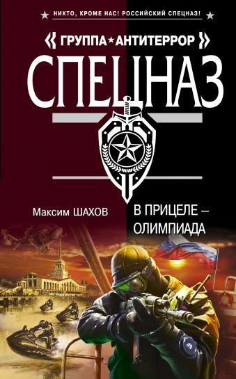 В прицеле – Олимпиада Шахов М.А.