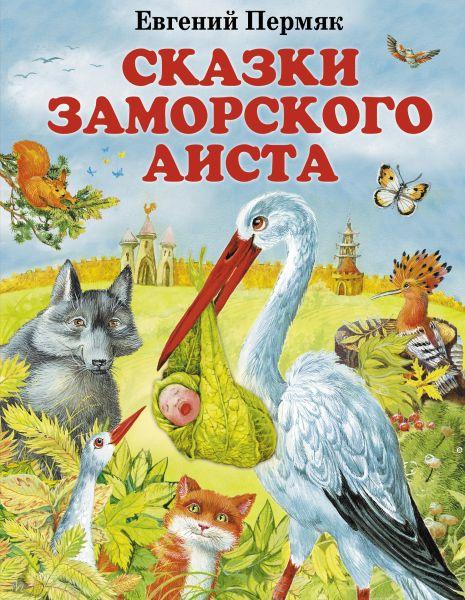 Сказки заморского аиста
