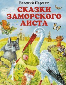 Сказки заморского аиста обложка книги