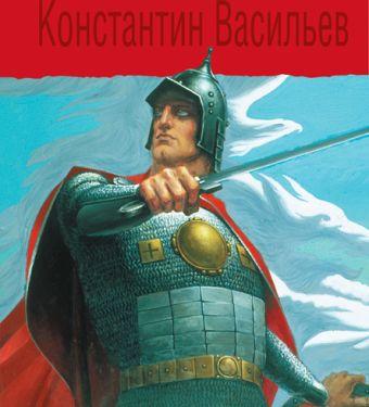 Константин Васильев. Жизнь и творчество (витязь) Васильева В.А.