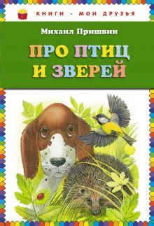 Обложка Про птиц и зверей (ст. изд.) Михаил Пришвин