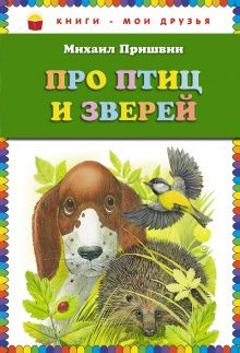 Пришвин М.М. - Про птиц и зверей (ст.кор) обложка книги