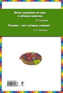 Обложка сзади Про птиц и зверей (ст. изд.) Михаил Пришвин