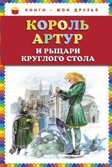 Король Артур и рыцари Круглого стола (ст.кор) обложка книги