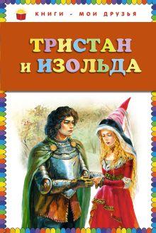 Тристан и Изольда (ст.кор) обложка книги