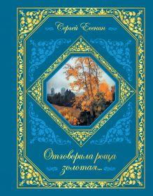 Есенин С.А. - Отговорила роща золотая... обложка книги
