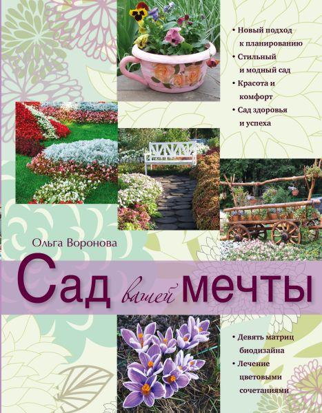 Сад вашей мечты (Сад и дом на зависть всем. Авторские мастер-классы модного дизайнера)