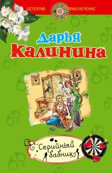 Калинина Д.А. - Серийный бабник обложка книги