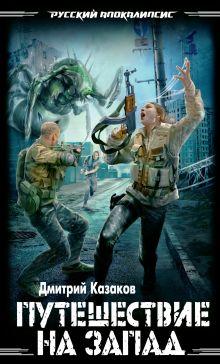 Обложка Путешествие на запад Дмитрий Казаков