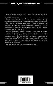Обложка сзади Путешествие на запад Дмитрий Казаков