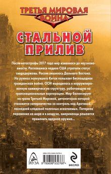 Обложка сзади Стальной прилив Илья Садчиков