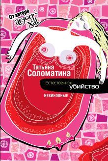 Соломатина Т.Ю. - Естественное убийство. НЕВИНОВНЫЕ обложка книги