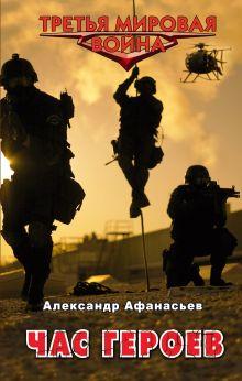 Афанасьев А. - Час героев обложка книги