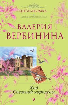 Вербинина В. - Ход Снежной королевы обложка книги