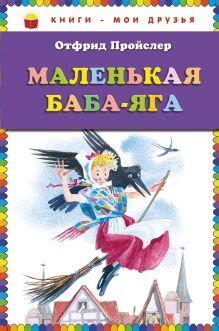 Маленькая Баба-Яга (пер. Ю. Коринца, ил. Н. Гольц) (ст.кор) обложка книги