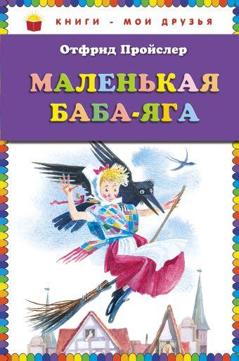 Маленькая Баба-Яга (пер. Ю. Коринца, ил. Н. Гольц) (ст.кор) Пройслер О.