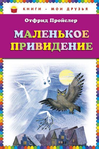 Маленькое Привидение (пер. Ю. Коринца, ил. Н. Гольц) (ст.кор) Пройслер О.