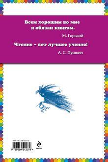 Обложка сзади Маленькое Привидение (ст. изд.) Отфрид Пройслер