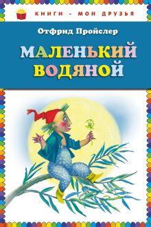 Маленький Водяной (пер. Ю. Коринца, ил. Н. Гольц) (ст.кор) обложка книги
