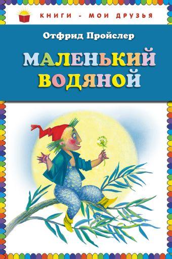 Маленький Водяной (пер. Ю. Коринца, ил. Н. Гольц) (ст.кор) Пройслер О.