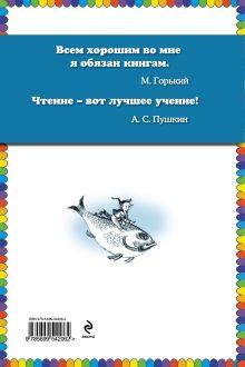 Обложка сзади Маленький Водяной (ст. изд.) Отфрид Пройслер