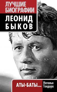 Тендора Н.Я. - Леонид Быков. Аты-баты… обложка книги