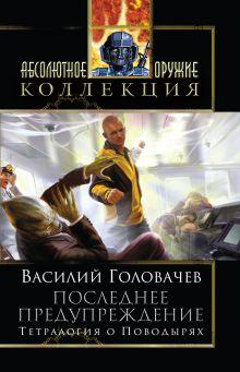 Головачев В.В. - Последнее предупреждение обложка книги