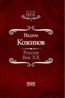 Кожинов В.В. - Россия. Век XX-й обложка книги
