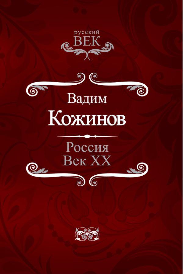 Россия. Век XX-й Кожинов В.В.