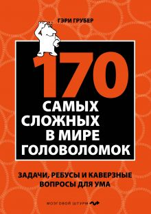 170 cамых сложных в мире головоломок