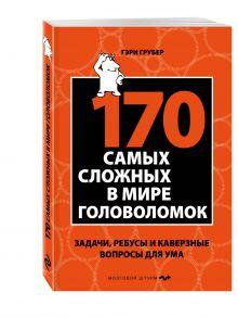 Грубер Г. - 170 cамых сложных в мире головоломок обложка книги