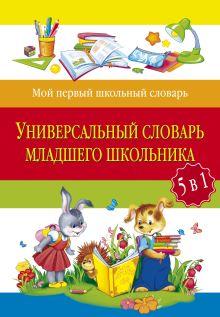 - Универсальный словарь младшего школьника: 5 в 1 обложка книги