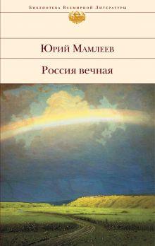 Мамлеев Ю.В. - Россия вечная обложка книги