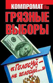 - Грязные выборы. «Голосуй – не голосуй…» обложка книги