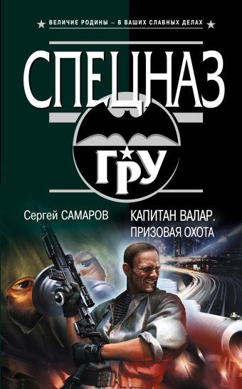 Капитан Валар. Призовая охота Самаров С.В.