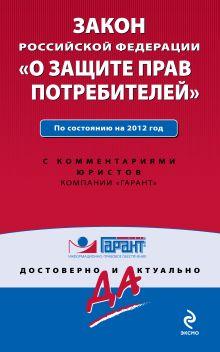 """Закон Российской Федерации """"О защите прав потребителей"""". По состоянию на 2012 год. С комментариями юристов"""