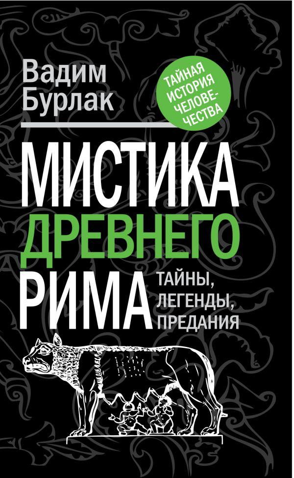 Мистика Древнего Рима: тайны, легенды, предания Бурлак В.Н.