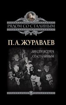 Двести встреч со Сталиным обложка книги