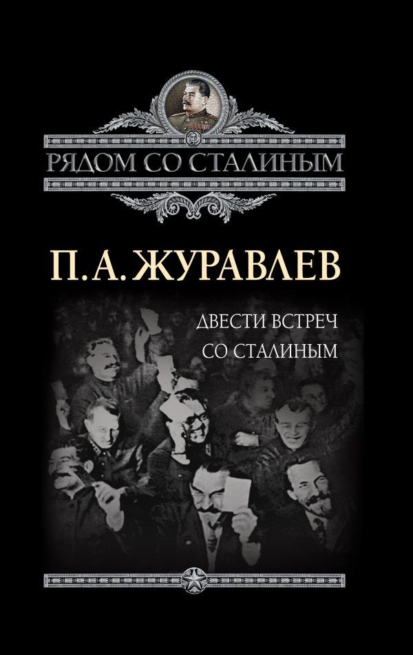 Двести встреч со Сталиным Журавлев П.А.