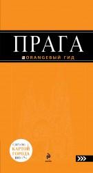 Прага : путеводитель+карта. 4-е изд., испр. и доп.