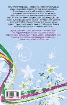 Обложка сзади На уроках любви Ярослава Лазарева