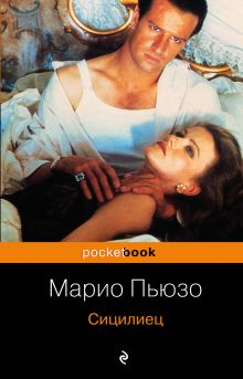 Обложка Сицилиец Марио Пьюзо