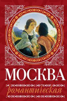 Сергиевская И.Г. - Москва романтическая обложка книги