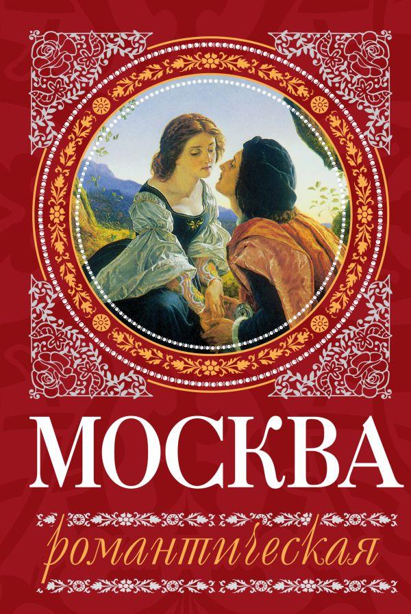 Москва романтическая Сергиевская И.Г.