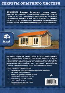 Обложка сзади Строим дом без ошибок. Практика качественного и экономного строительства Владимир Овчинников