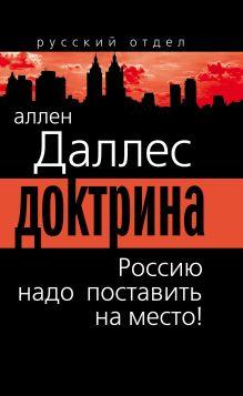 Даллес А. - Доктрина. Россию надо поставить на место! обложка книги